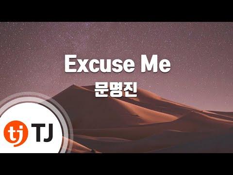 [TJ노래방] Excuse Me - 문명진(Feat.로꼬) (Moon Myung Jin) / TJ Karaoke
