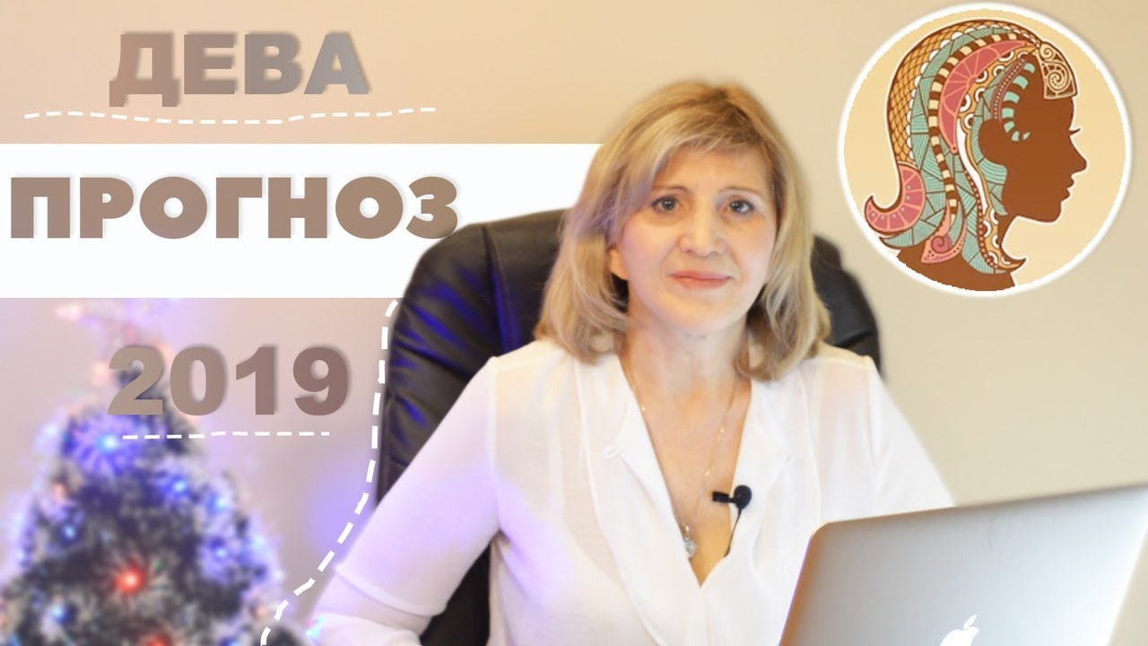 Астрологический ГОРОСКОП на 2019 год для знака ДЕВА от ведического астролога