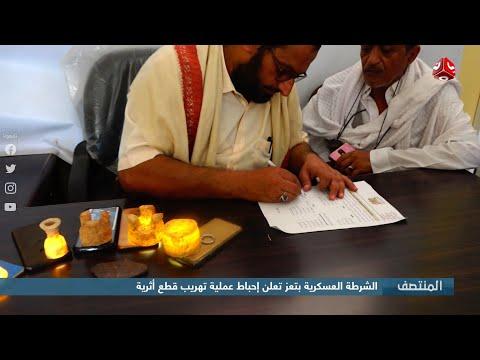 الشرطة العسكرية بتعز تعلن إحباط عملية تهريب قطع أثرية
