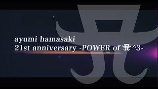 ayumi hamasaki power of A^3 2019