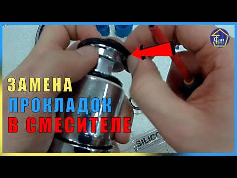 0 - Як поміняти прокладку в водопровідному крані на кухні або у ванній