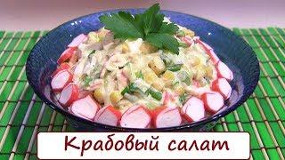 Крабовый салат рецепт классический с кукурузой. Очень вкусный крабовый салат с рисом.