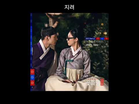 Download MAKTUB, Lee Raon - Flower Crew: Joseon Marriage Agency OST Part.4 – With You Mp4 baru