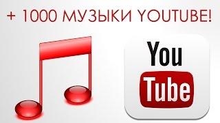 Большое обновление фонотеки YouTube + Идеи для видео(1. В фонотеке появилось более 1 000 новых композиций. 2. Напишите в комментариях идеи для обучающих видео по..., 2015-08-22T06:44:10.000Z)