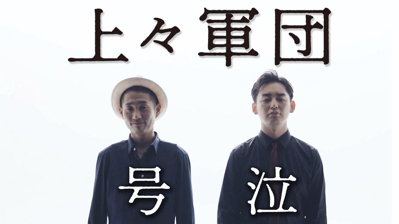 上々軍団『号泣』MV - YouTube