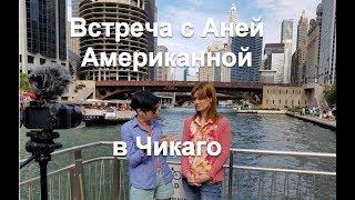 Встреча с Аней Американной в Чикаго
