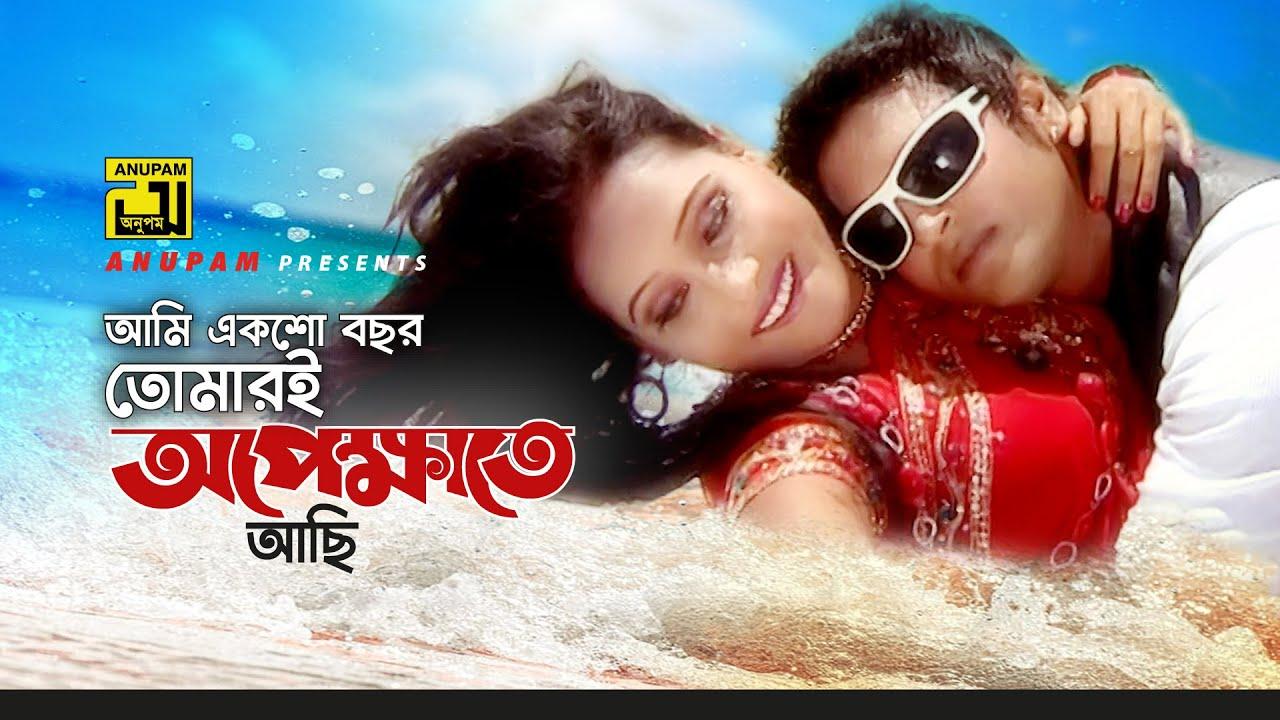 Ami Eksho Bochor | আমি একশো বছর | HD | Shakil & Sathi | Andrew & Doly | Music Video | Anupam
