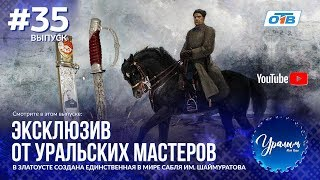 Уралым #35 | Июль 2018 (ТВ-передача башкир Южного Урала)