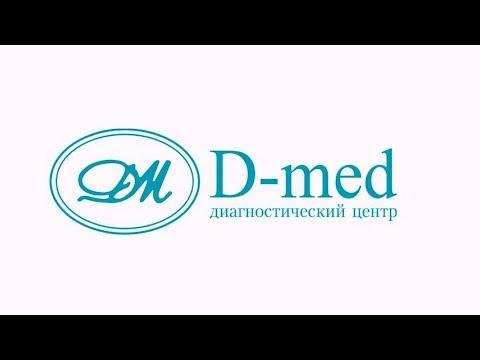 Медицинский диагностический центр Д-мед (Санкт-Петербург)
