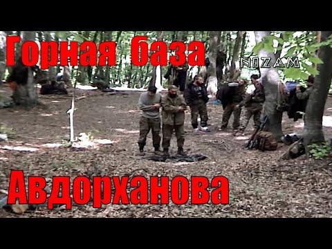 На одной из горных баз А. Авдорханова. Ичкерия.