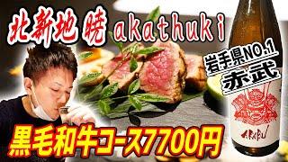 【おひとり様OK】日本を代表する花街で黒毛和牛ステーキや寿司、天ぷらを日本酒で愉しむ!【北新地 暁/大阪】
