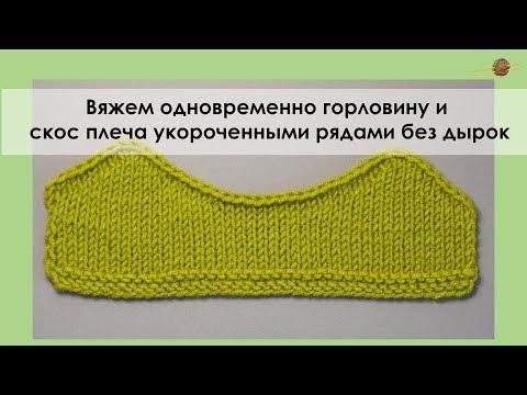 Вязание и горловины плечевых скосов спицами видео