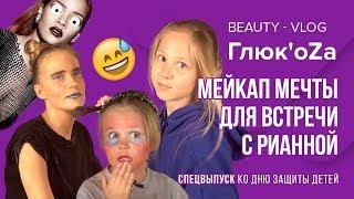 Beauty Vlog: MakeUp как у Рианны | Дети Глюкозы делают маме макияж