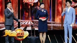 [黄金100秒]头等舱空姐分享美丽背后的故事 职业精神赢得全场点赞| CCTV综艺