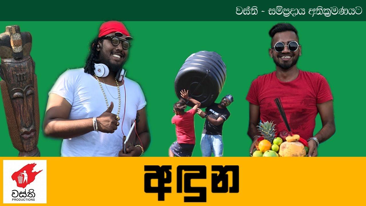Anduna - Wasthi Productions - Youtube-8502