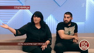 """""""Насилия не было, он оберегал их"""", - сестра Михаила Хачатуряна отрицает насилие в семье брата. Пусть"""