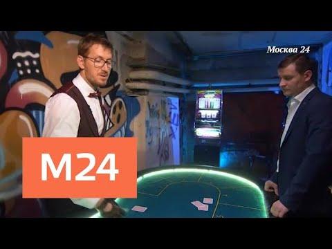 Подпольные казино в москве видео online casino free spins canada