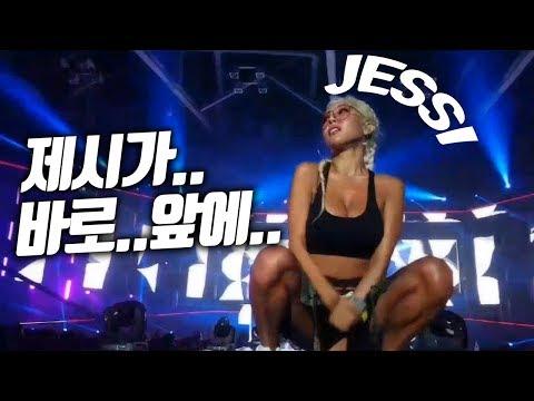 제시가 바로 눈앞에 !! 너무 섹시해 .. 힙합페스티벌  JESSI [17.07.28 #3] 양팡