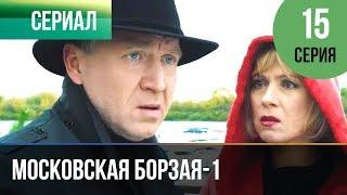 Московская борзая 1 сезон 15 серия - Мелодрама | Фильмы и сериалы - Русские мелодрамы