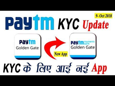 Paytm Kyc के लिए आई नई App || New PPBL Golden Gate Vs Old Golden Gate