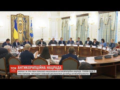 Уперше за три роки в Офісі президента зібралася Нацрада з антикорупційної політики
