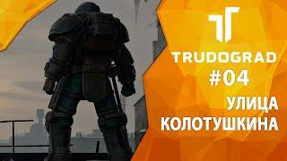 Прохождение Atom RPG Трудоград 04   Улица Колотушкина