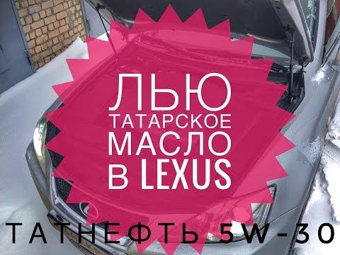 Татнефть luxe 5W-30 заливаем в Lexus is-250