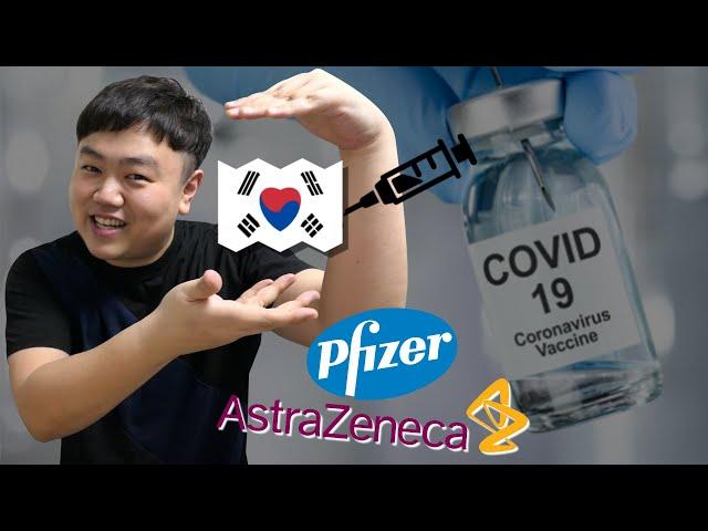 韓國新冠病毒疫苗開始接種! 現在情況!