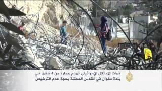 الاحتلال يهدم عمارة بالقدس ويشرد أربع عائلات