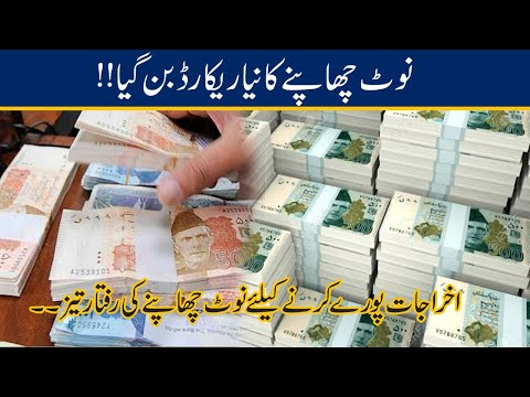 Watch Now!! Currency Note Printing Process On It's Peak