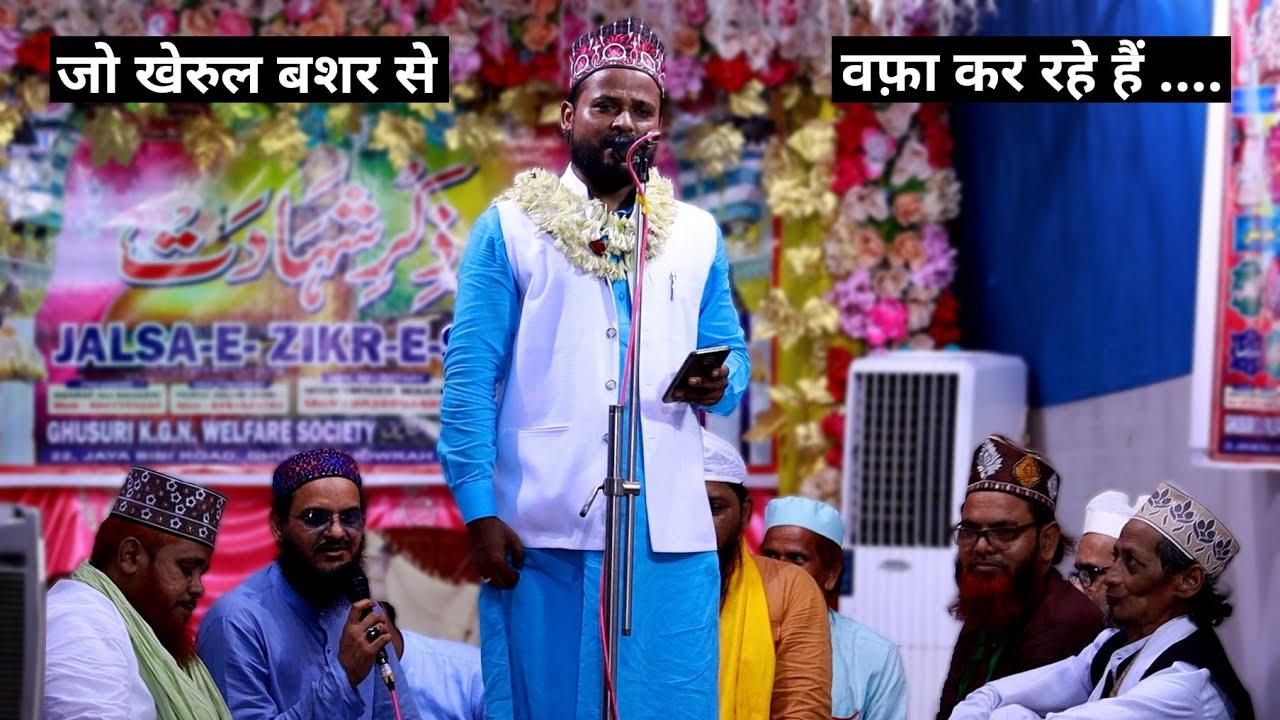Azmat Raza Allahabadi | वो मिट्टी का छोटा घरौंदा बना कर ज़ूबेदा को जन्नत अता कर रहे हैं | Ghusuri HWH