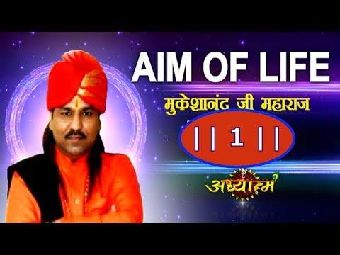 AIM OF LIFE || Mukeshanand Ji Maharaj || TV || #Adhyatm Tv -- || 1 || - Ludhiana, Punjab,
