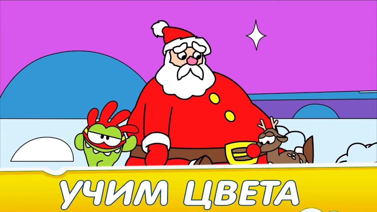 Раскраска с Ам Нямом - Спасение Нового Года - Учим цвета ...