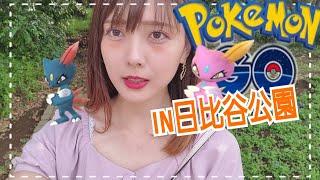 【ポケモンGO】日比谷公園に色違いのニューラを探しに・・・!