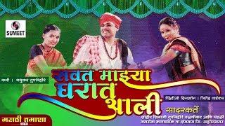 Download Video Sawat Mazya Gharat Ali - Marathi Comedy Tamasha - Sumeet Music MP3 3GP MP4