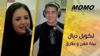 Momo avec Nabila Maan - لكوبل ديال نبيلة معن و طارق