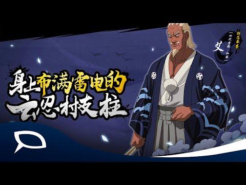 Ay [Kimono] Gameplay! | Naruto Online