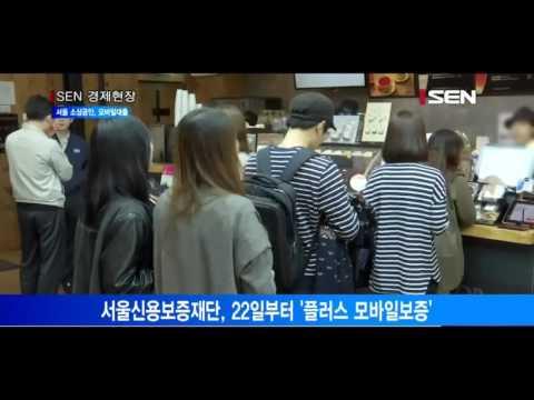 [서울경제TV] 서울 소상공인, 방문없이 모바일앱 대출
