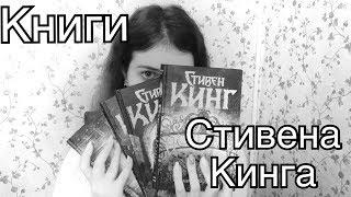 Книги Стивена Кинга 😳 Подростковые Книги
