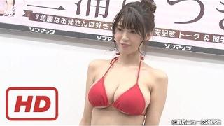 【TNS動画ニュース】グラドル・三浦はづき、好きな男性のタイプは「ダン...