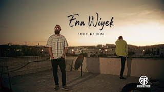 Saif ElRezgui - Ena Wiyek ft.Douki | أنا و ياك (Clip Officiel)