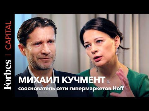 «С этими ребятами мы точно заработаем»: Михаил Кучмент об инвестициях в Совкомбанк и Hoff
