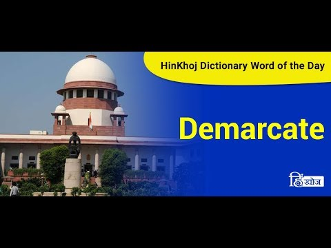 Meaning of Demarcate in Hindi - HinKhoj Dictionary
