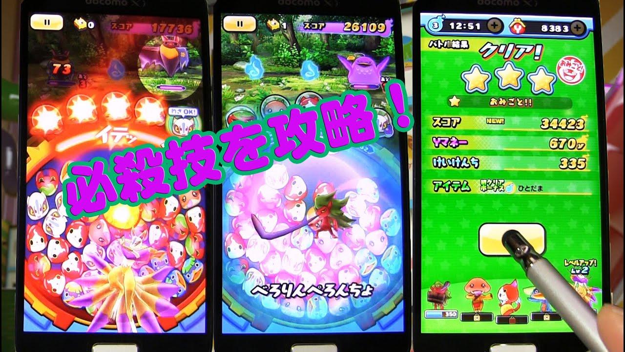 妖怪ウォッチ ぷにぷに ゲーム実況 スマホ版 Let\u0027s Play , YouTube