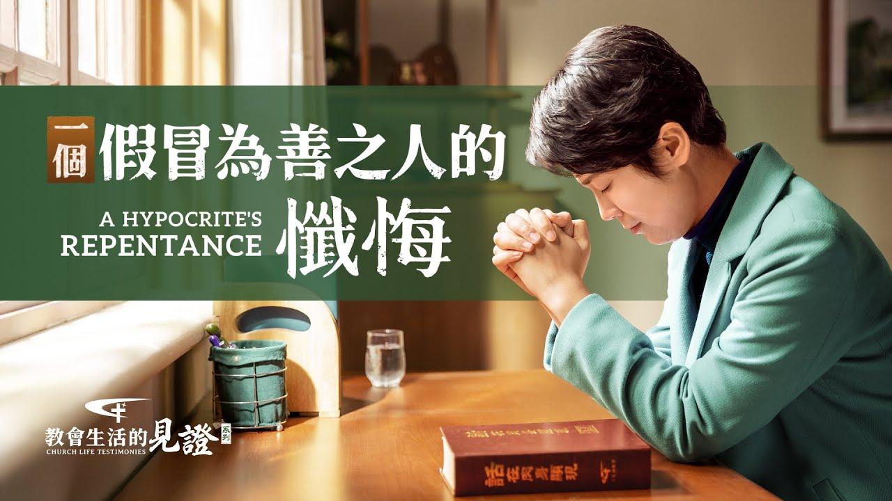 基督徒的經歷見證《一個假冒為善之人的懺悔》