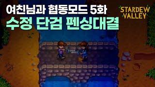 [스타듀 밸리] 5화 수정 단검 펜싱대결 (Starde…