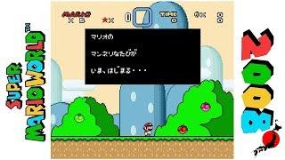 Super SIG World 3 • Hack of Super Mario World
