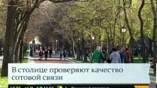 Власти проверят качество сотовой связи в Москве