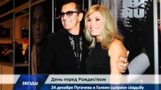 Пугачева и Галкин сыграют свадьбу перед Рождеством