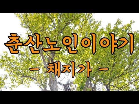 대순진리회 - 채지가 (춘산 노인 이야기)